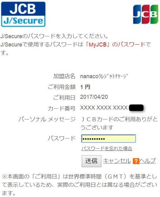 J/Secureのパスワードを入力