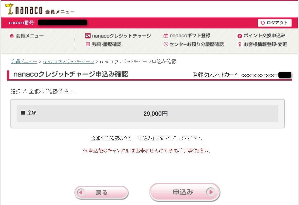 nanacoクレジットチャージの申込みボタン