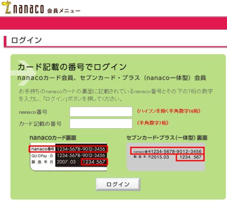 nanacoサイトにログイン