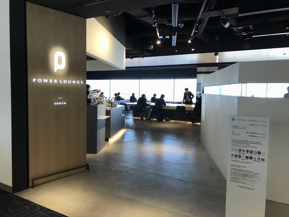 羽田空港のPOWER LOUNGE
