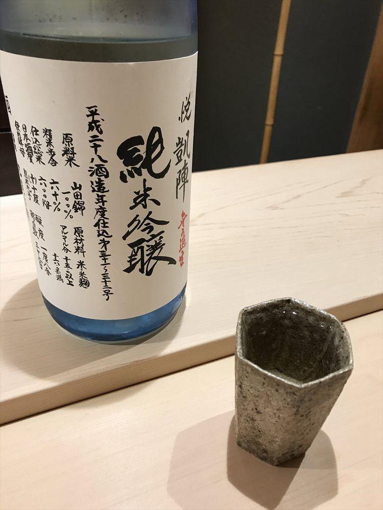 寿司 中川の悦凱陣無濾過純米吟醸