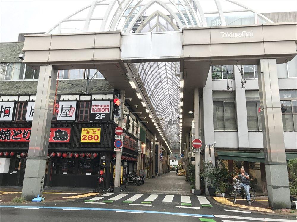 トキワ街商店街