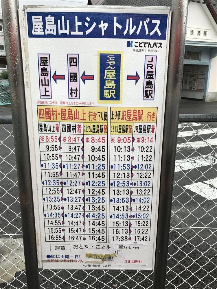 屋島山上シャトルバスの時刻表