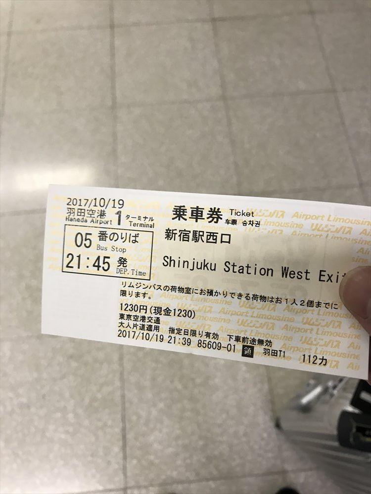 羽田空港リムジンバスのチケット