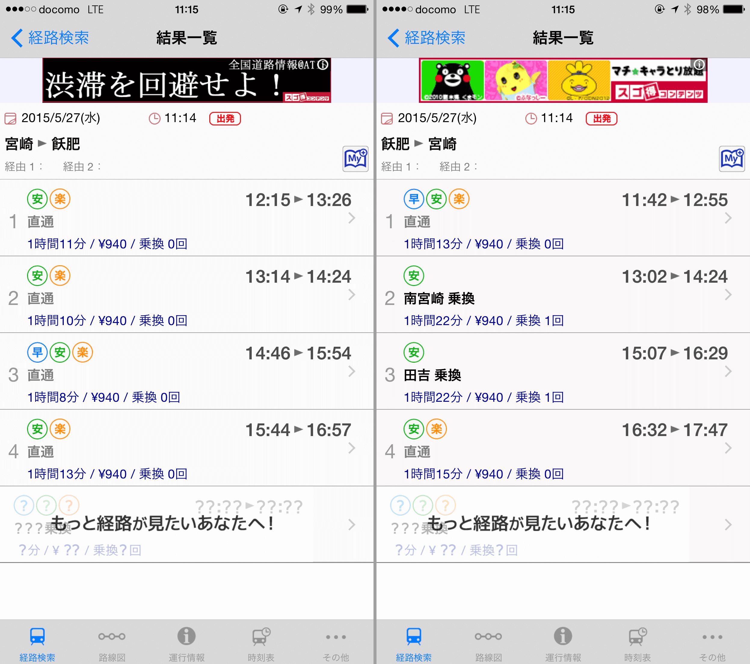 日南線の宮崎-飫肥往復タイムテーブル