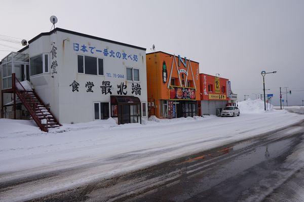 日本最北端の食堂画像