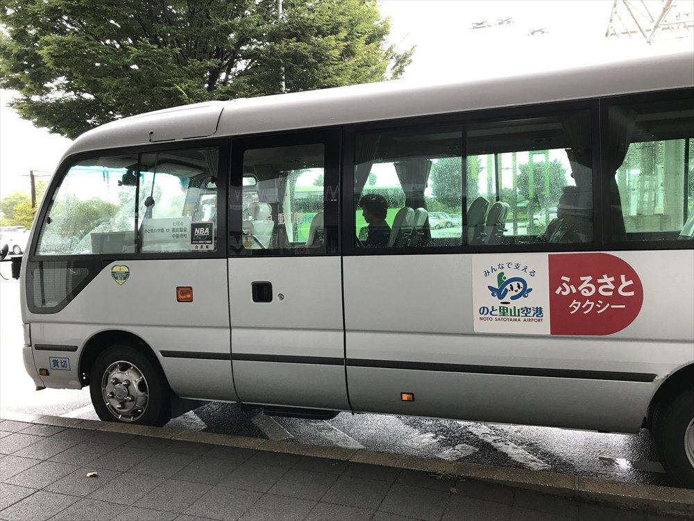 能登空港のふるさとタクシー