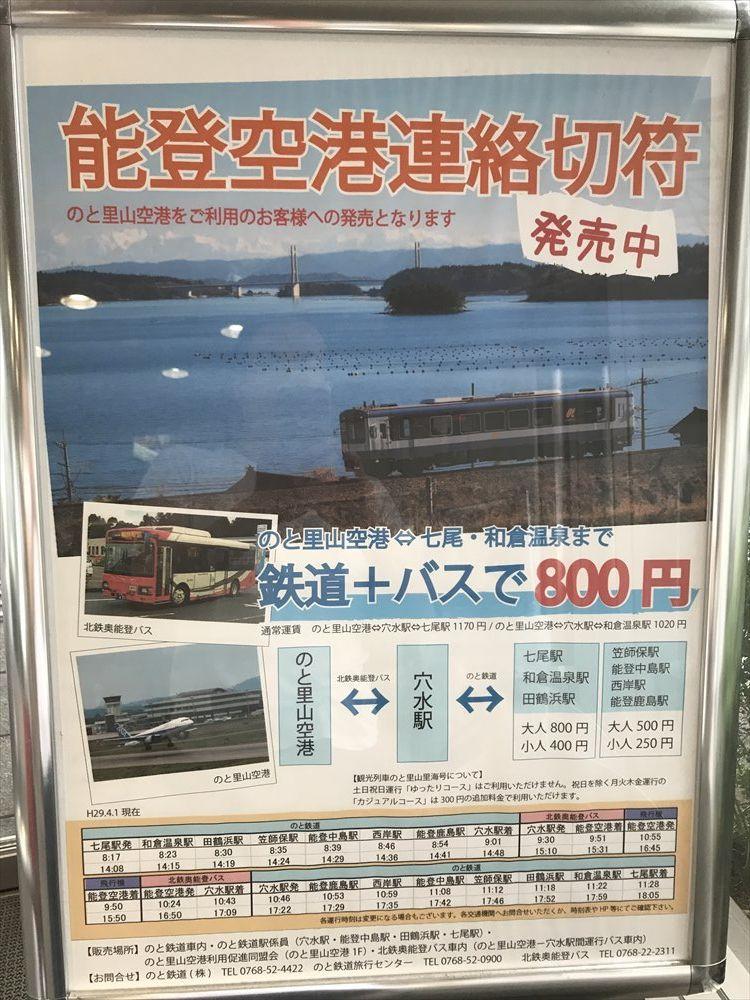 能登空港鉄道連絡切符の案内