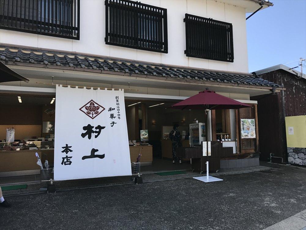 金沢の和菓子村上本店