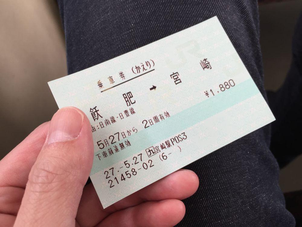 飫肥から宮崎への切符