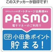 「小田急電子マネーご利用ポイント」のステッカー