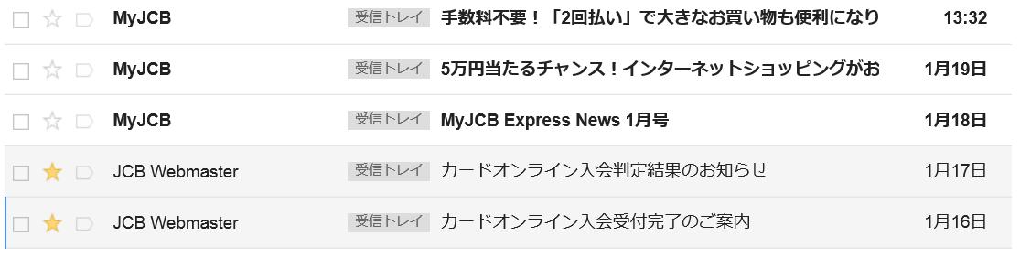 小田急OPクレジット(JCB)の審査時間