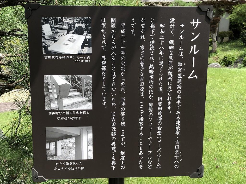 大磯の旧吉田茂邸のサンルーム2