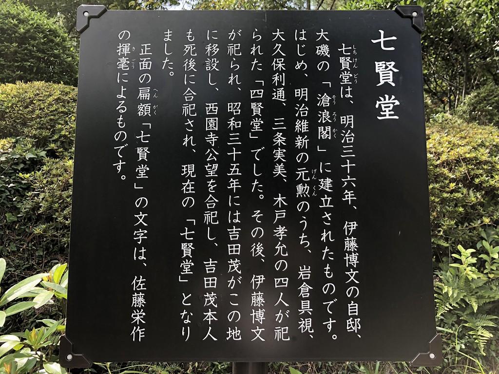 大磯の旧吉田茂邸の七賢堂2