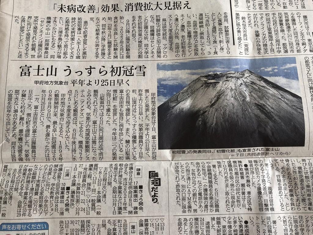 大磯プリンスホテルの客室で神奈川新聞