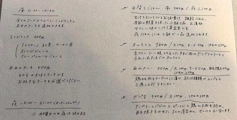Cafe moyau(カフェモヤウ)のメニュー