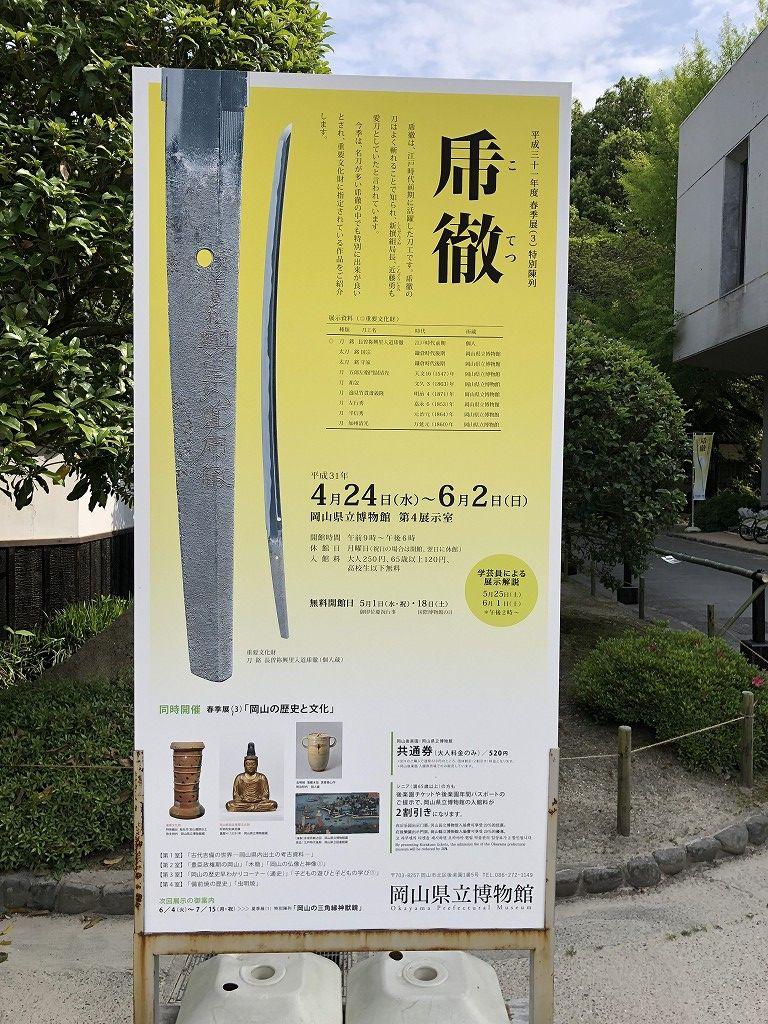 岡山県立博物館「春季展(3)特別陳列」で「乕徹」