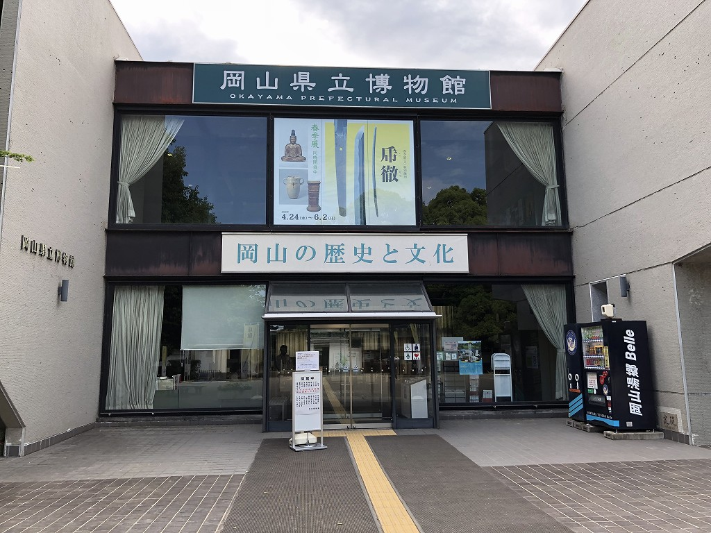 岡山県立博物館の外観