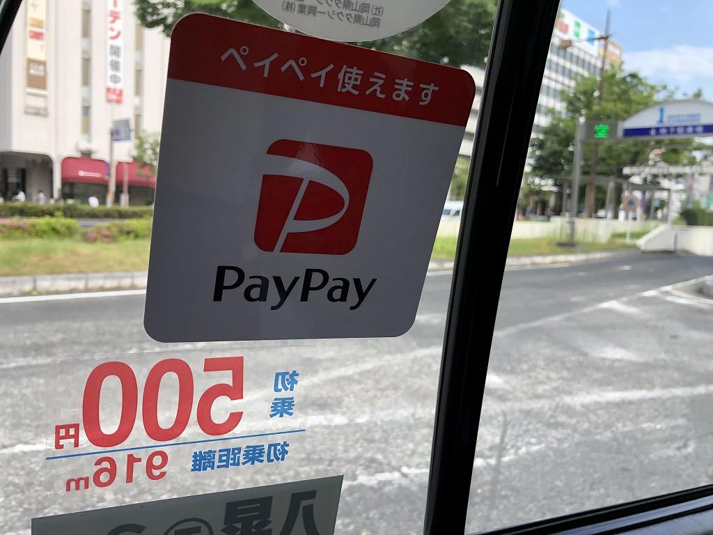 PayPayの使えるタクシー