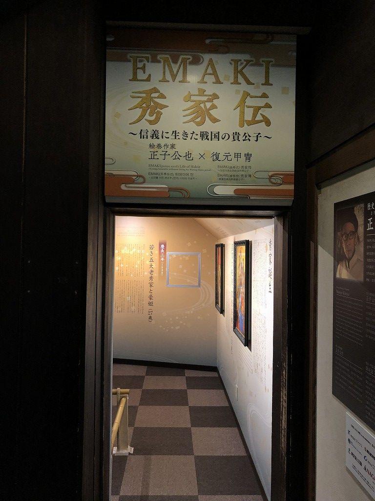 岡山城のEMAKI秀家伝1