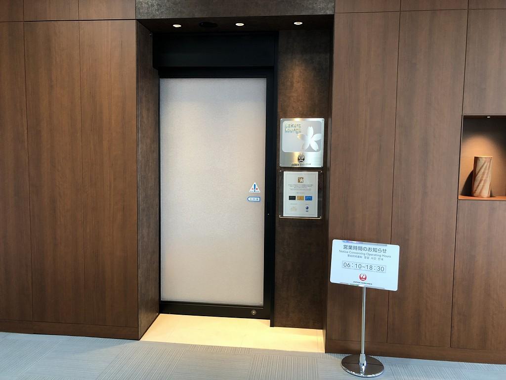 岡山空港のサクララウンジの入口