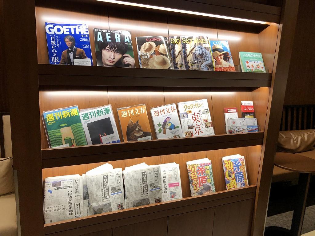 岡山空港のJALサクララウンジの新聞・雑誌