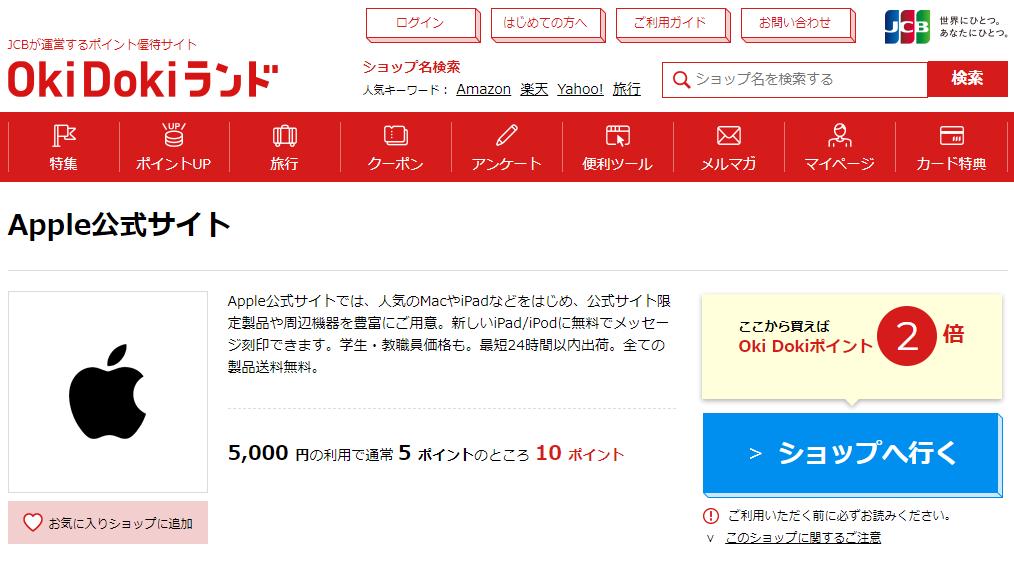Oki DokiランドのApple Store