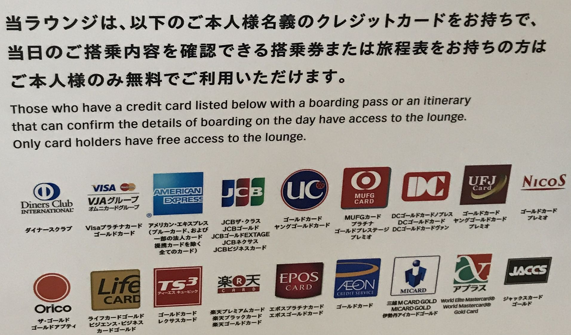 羽田空港のPOWER LOUNGE SOUTH提携クレジットカード