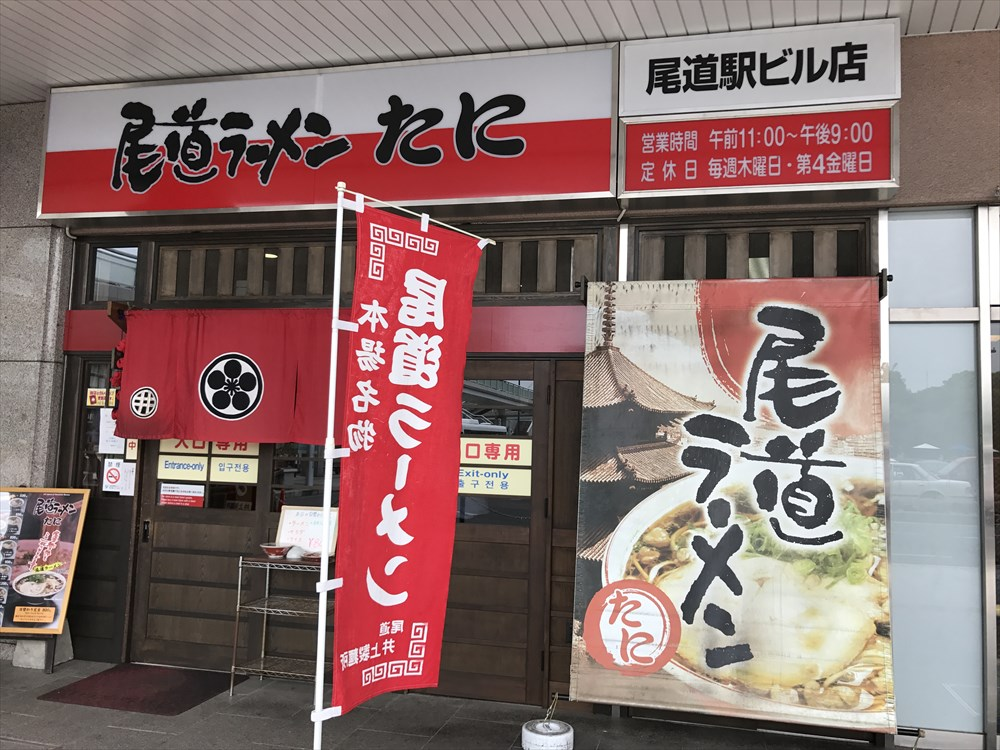 尾道ラーメンたに 尾道駅ビル店の入口