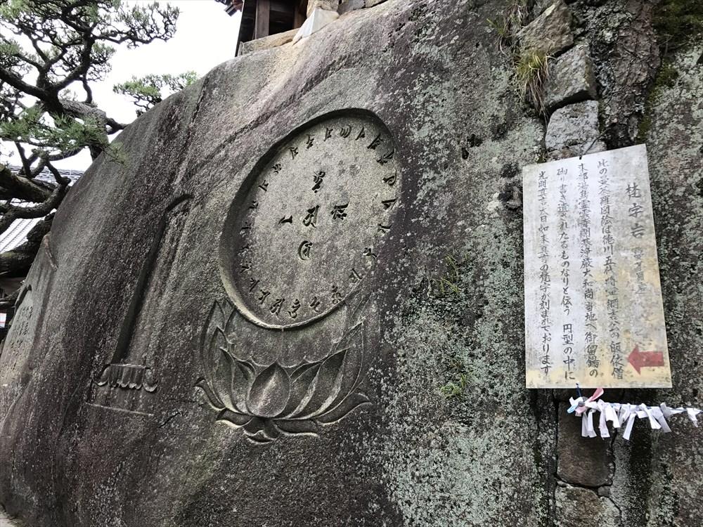 千光寺の梵字岩