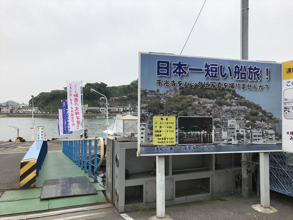 尾道の日本一短い船旅灯