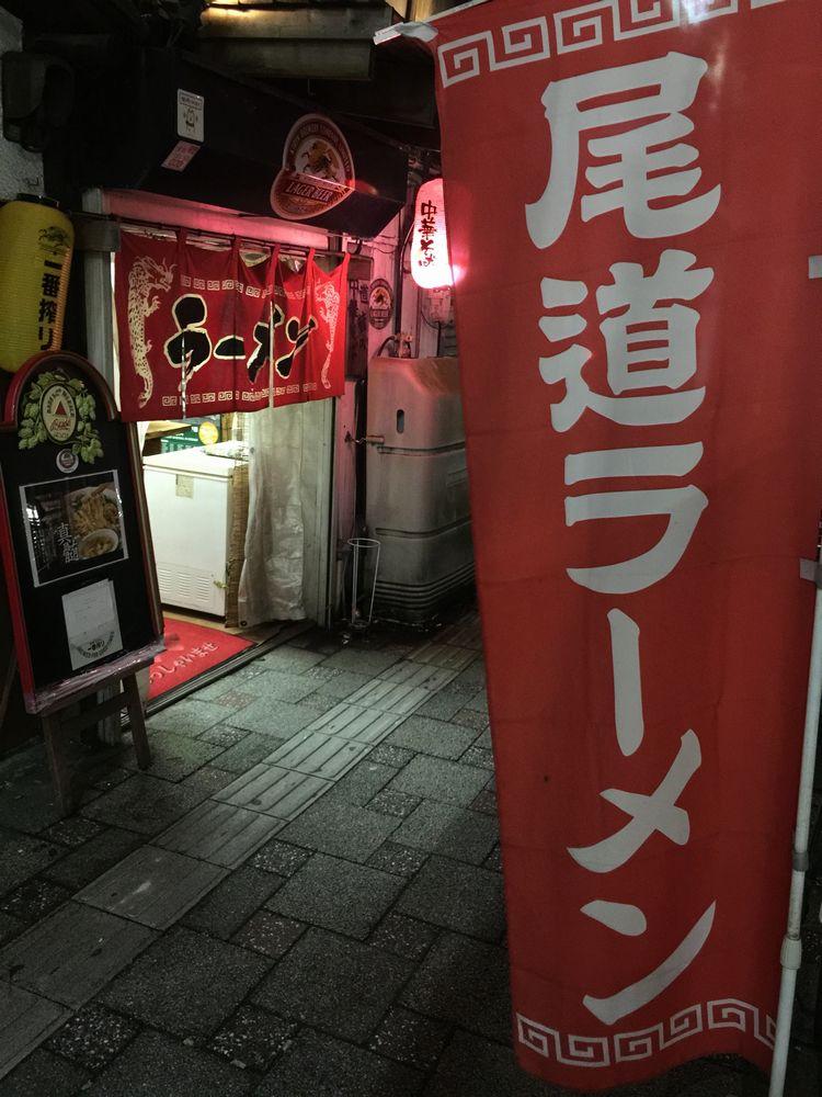 松山の尾道ラーメン1