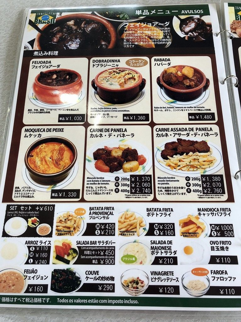 群馬県邑楽郡大泉町のレストラン・ブラジルのメニュー3