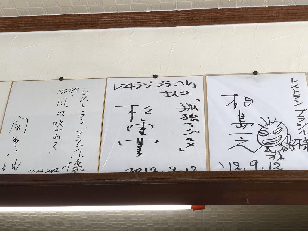 群馬県邑楽郡大泉町のレストラン・ブラジルの松重豊の色紙