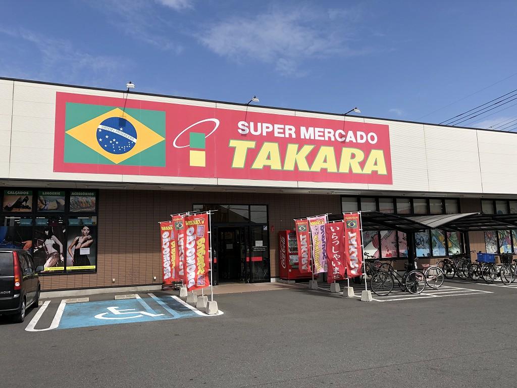 群馬県邑楽郡大泉町の「スーパー メルカド タカラ」の外観