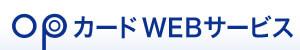 OPカードWEBサービスのロゴ