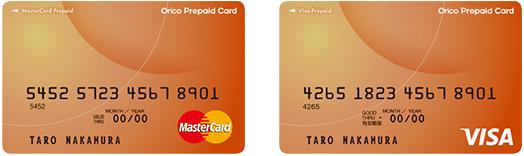 オリコプリペイドカード券面デザイン