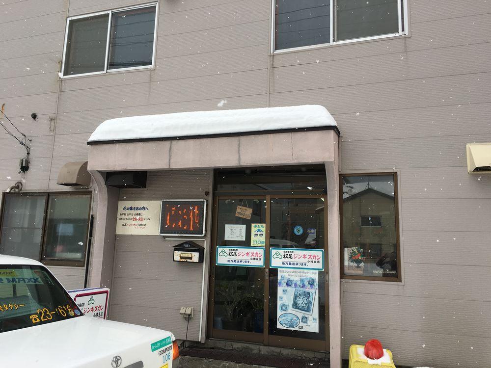 松尾ジンギスカン 小樽支店の外観