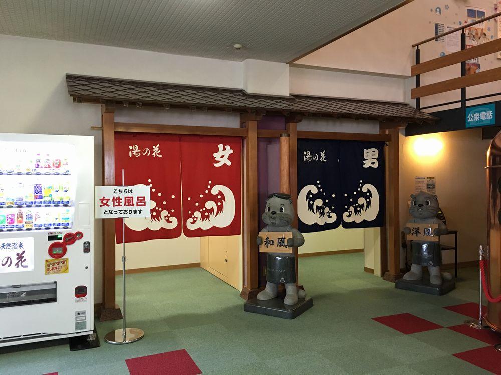 小樽 天然温泉 湯の花の男湯入口