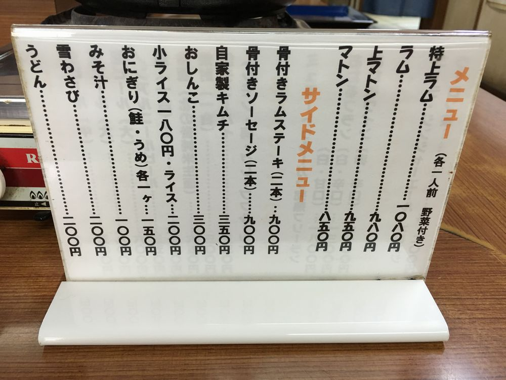 松尾ジンギスカン 小樽支店のメニュー