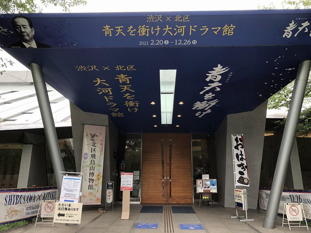 飛鳥山公園の『青天を衝け』大河ドラマ館