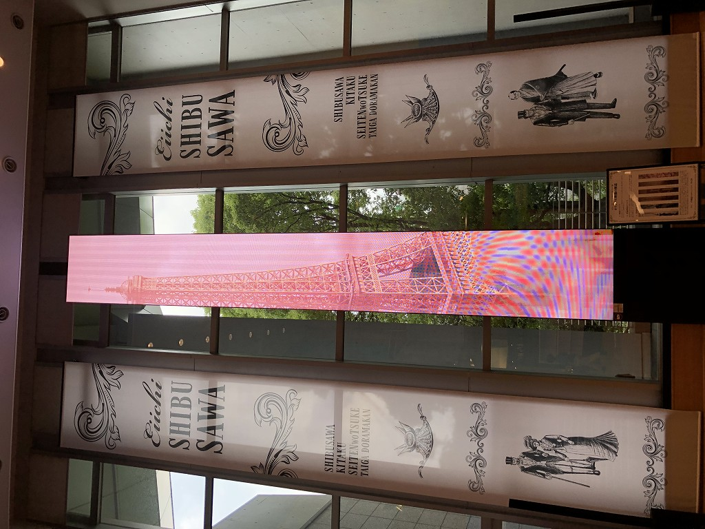 飛鳥山公園の『青天を衝け』大河ドラマ館の大型スクリーン