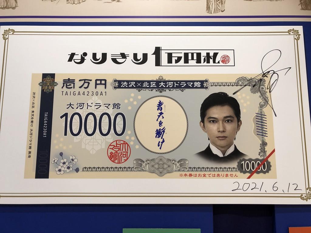 『青天を衝け』大河ドラマ館の「なりきり1万円札」