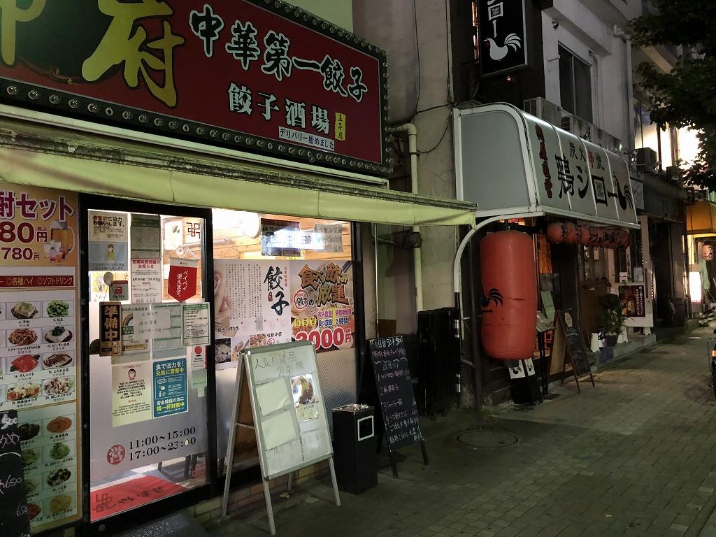 営業ルールを守る王子の飲食店1