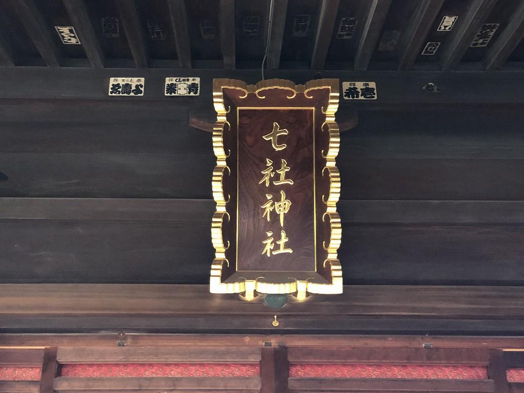 七社神社の社額
