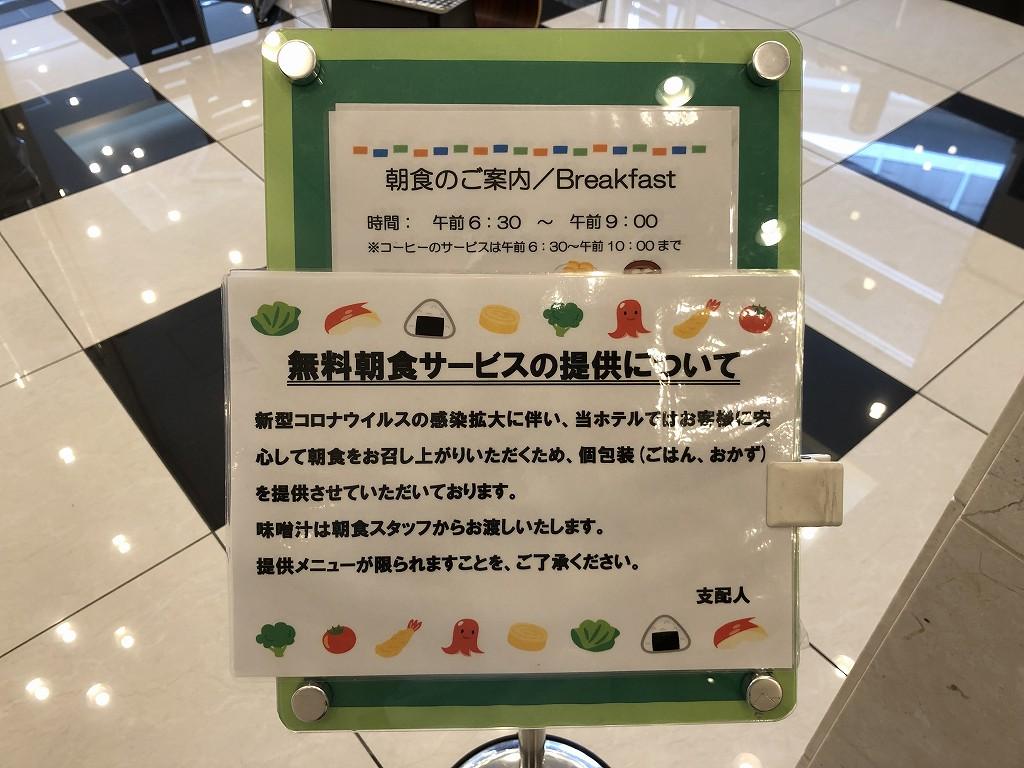 東横イン 京浜東北線王子駅北口の無料の朝食1