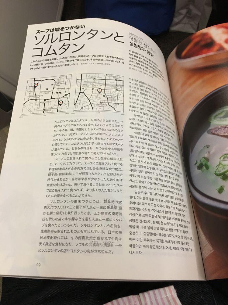 アシアナ航空機内誌のソルロンタンとコムタン特集