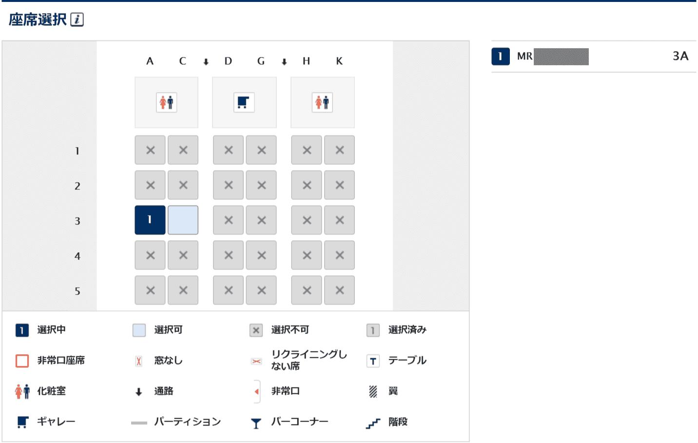 アシアナ航空1065便ビジネスクラスの座席選択が可能に