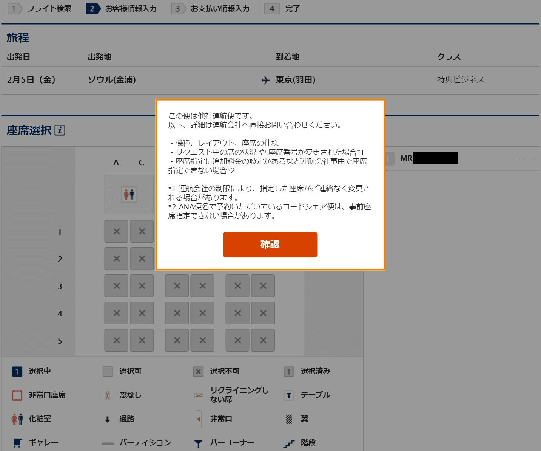 アシアナ航空1065便ビジネスクラスの座席選択不可