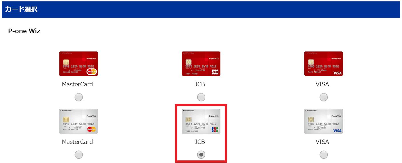 P-oneカード Wizの国際ブランド選択画面